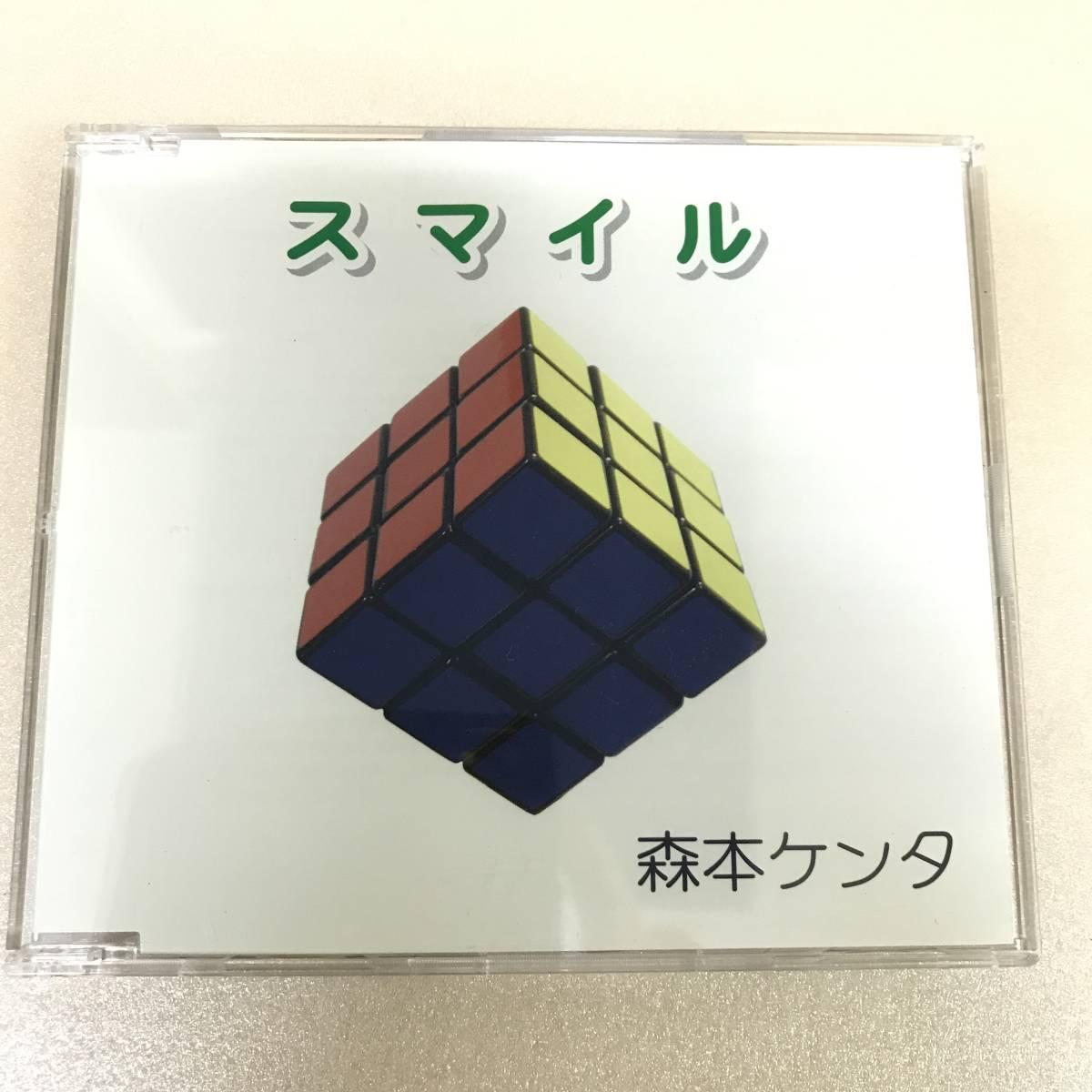 T-398 <広島ポップス> 森本ケンタ 「スマイル/いくつもの出会いへ」全4曲収録 2005年 OX Records_画像1