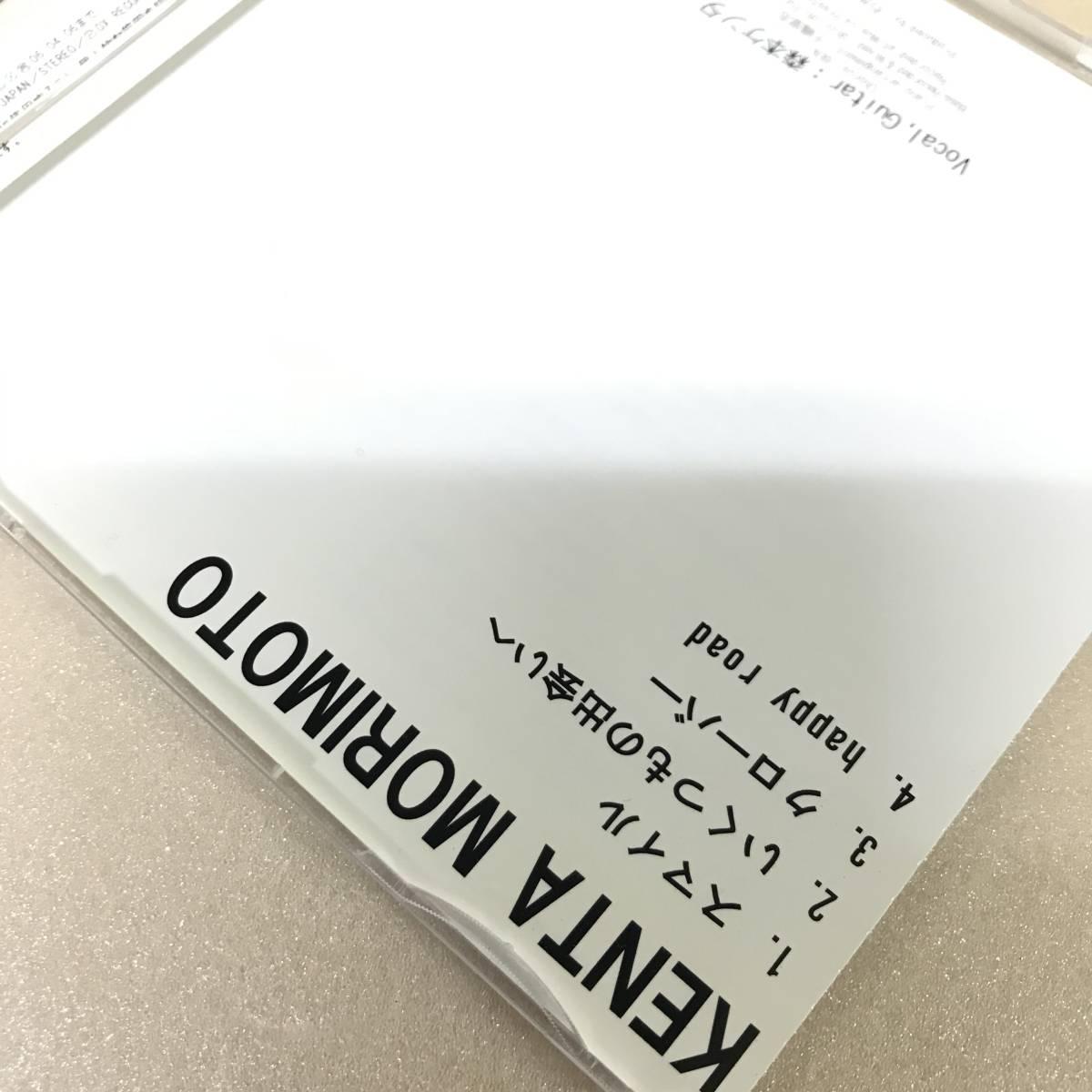 T-398 <広島ポップス> 森本ケンタ 「スマイル/いくつもの出会いへ」全4曲収録 2005年 OX Records_画像3