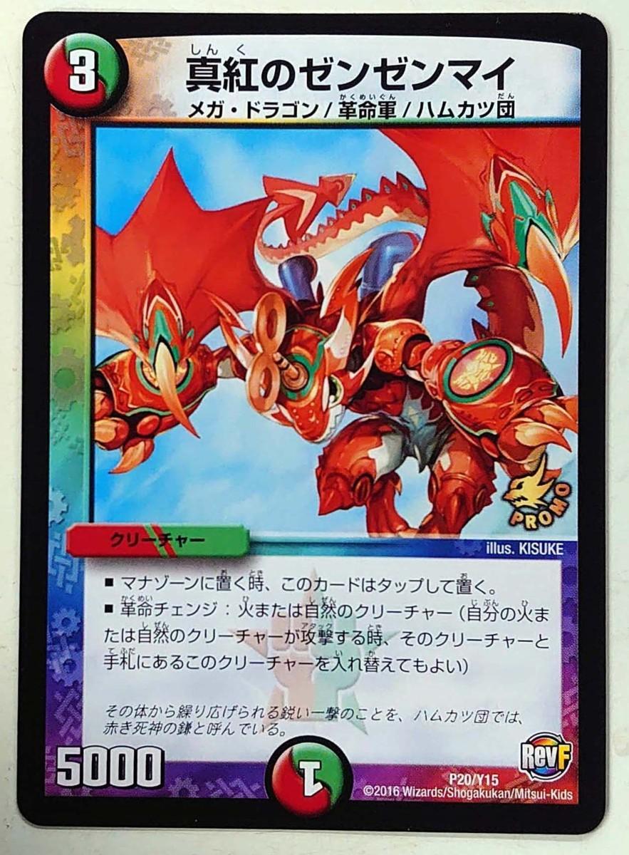 【デュエルマスターズ】真紅のゼンゼンマイ(プロモ)P20/Y15 x4枚セット_画像は出品同一品ですが現物ではありません