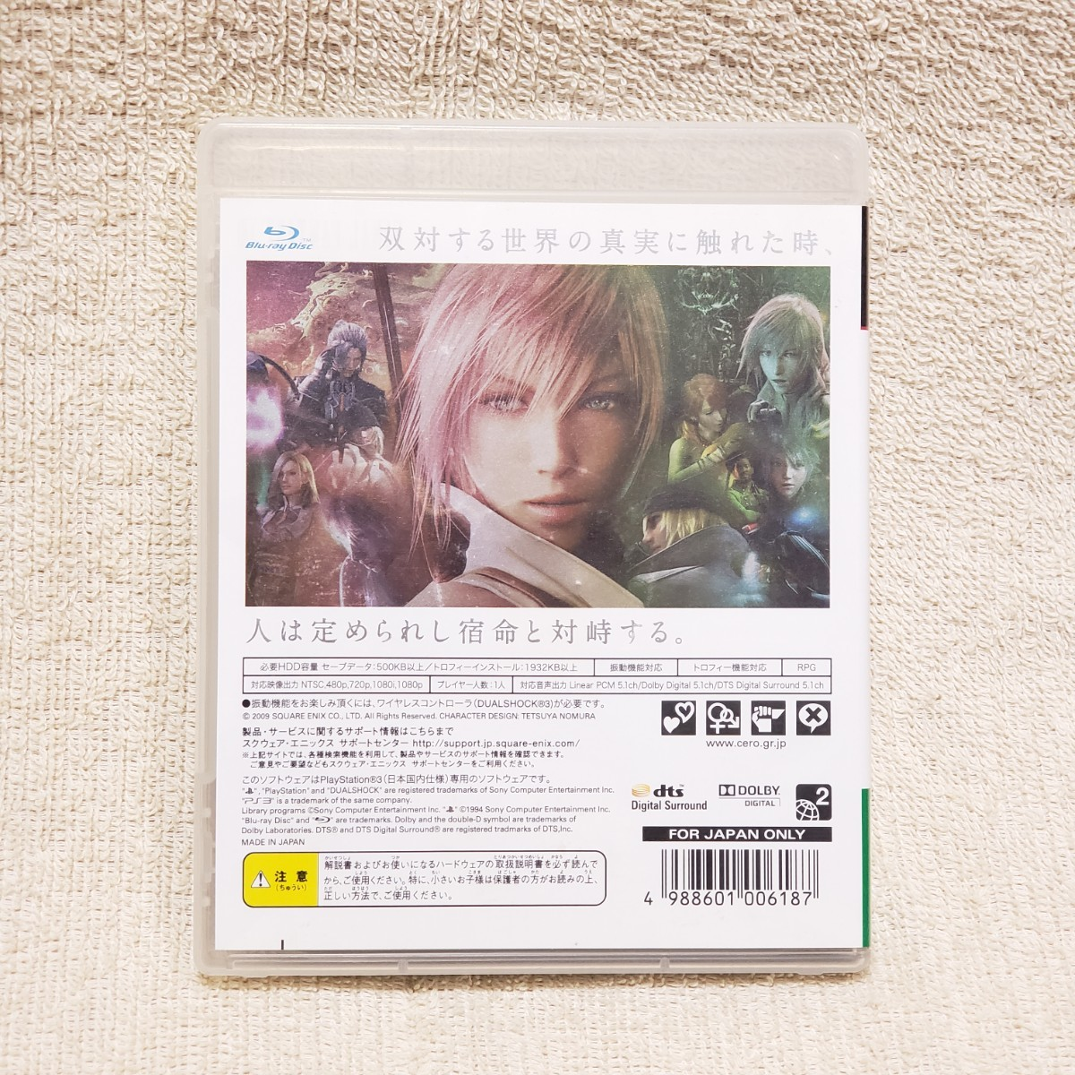 【PS3】ファイナルファンタジー XIII