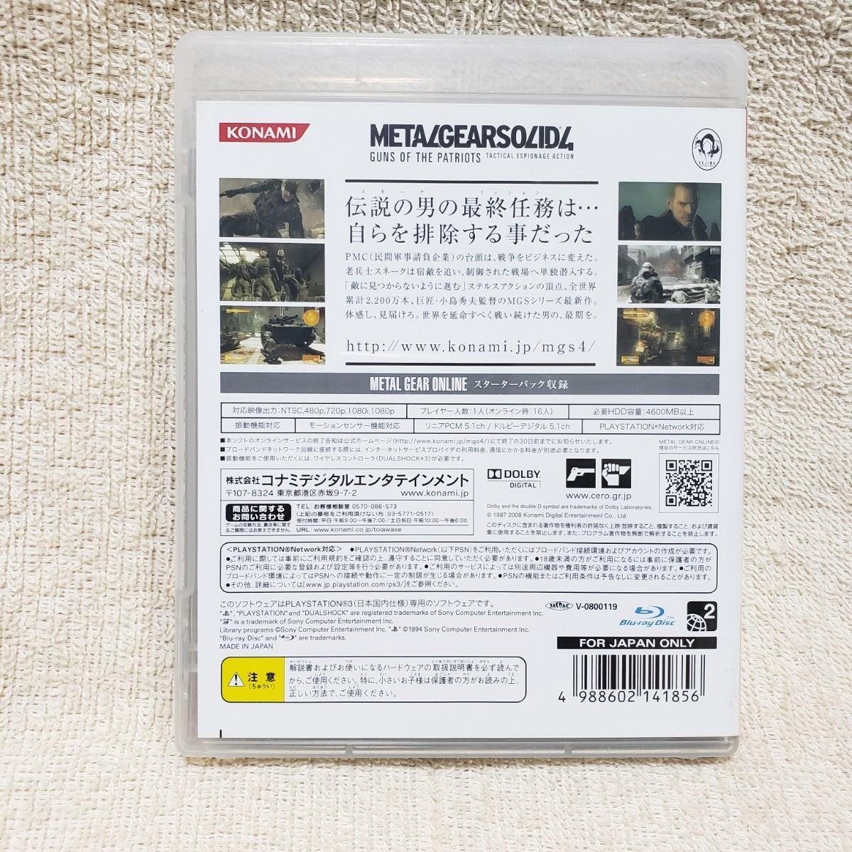 【PS3】メタルギアソリッド4