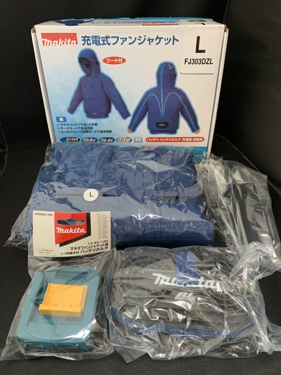【新品未使用】マキタ 充電式ファンジャケット FJ303DZ L バッテリホルダ付 makita 空調服_画像1