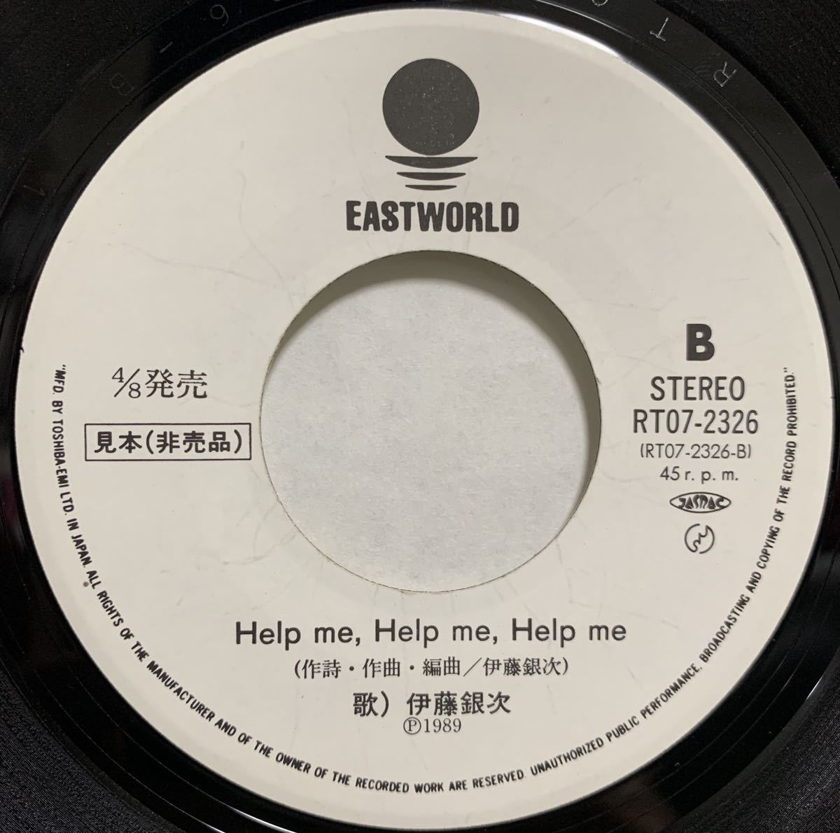 【EP】【7インチレコード】激レア 非売品 見本盤 伊藤銀次 / ロックスターの悲劇 / Help me,Help me,Help me 和モノ 極上 シティポップ_画像4