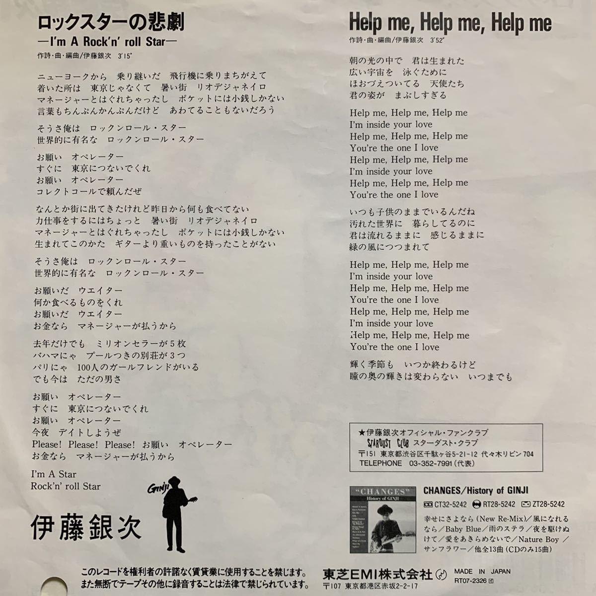 【EP】【7インチレコード】激レア 非売品 見本盤 伊藤銀次 / ロックスターの悲劇 / Help me,Help me,Help me 和モノ 極上 シティポップ_画像2