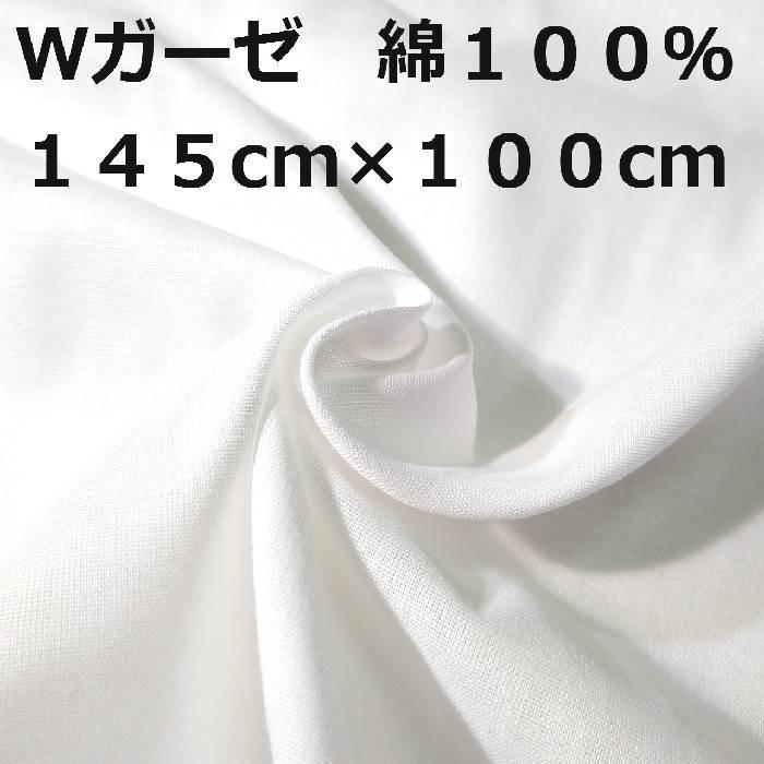 ダブルガーゼ Wガーゼ インナーマスク用 ハンドメイド 手作り 綿100% 約145cm×約100cm 日本製 新品 送料込み
