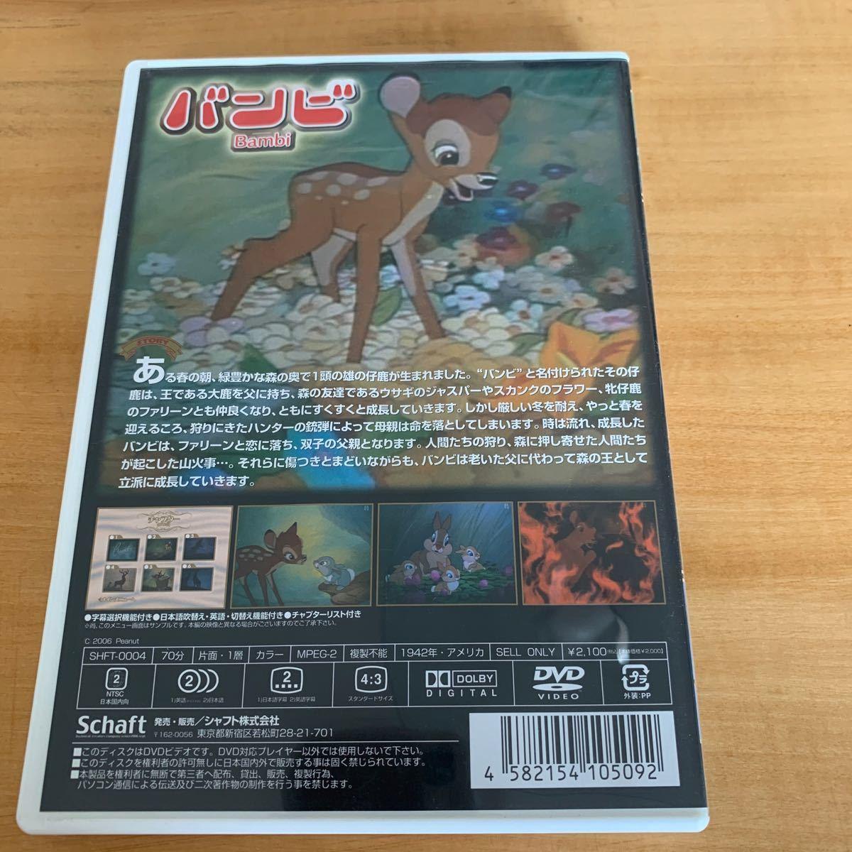 DVD/バンビ