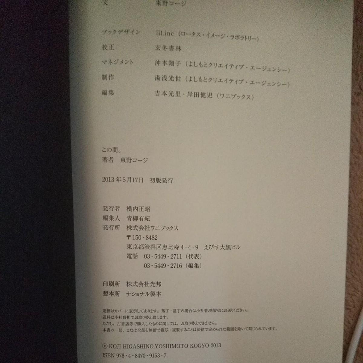【初版】「この間。」東野幸治(東野コージ)