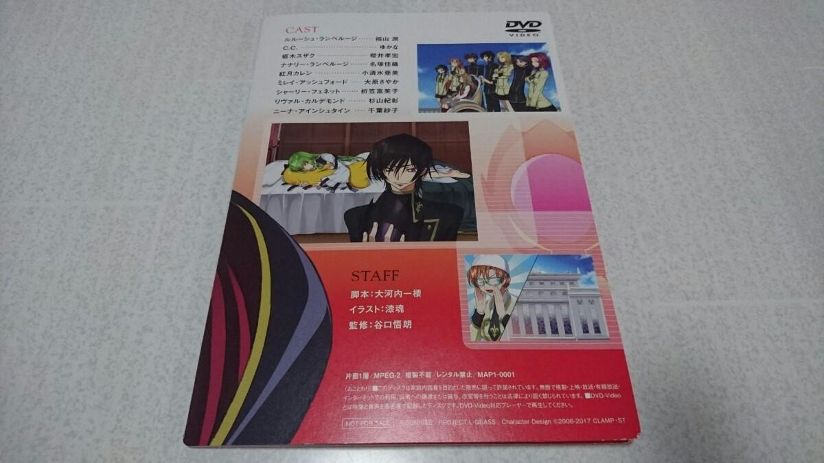 コードギアス 反逆のルルーシュ DVD 入場者特典