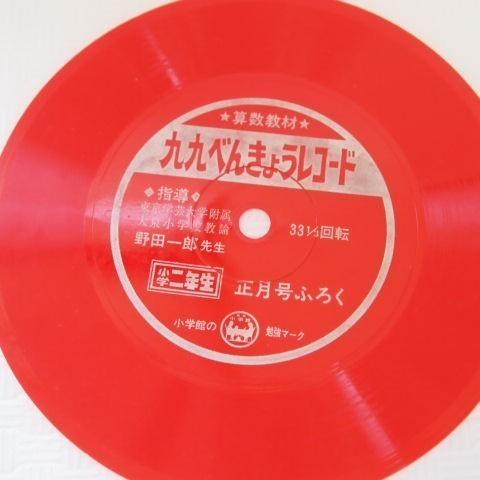 【ソノシート盤のみ】「九九べんきょうレコード」小学二年生正月号ふろく野田一郎先生_画像1