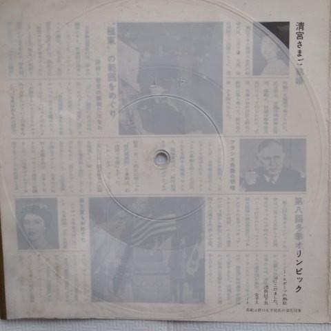 【ソノシート】朝日ソノラマ特別付録「浩宮さまご誕生 その他のニュース」_画像3