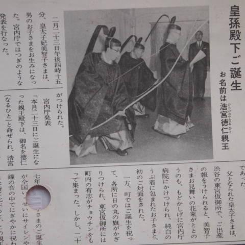 【ソノシート】朝日ソノラマ特別付録「浩宮さまご誕生 その他のニュース」_画像2