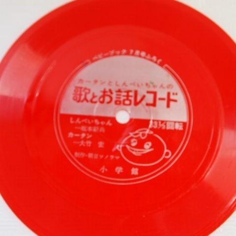 【盤のみソノシート】「カータンとしんぺいちゃんの歌とお話レコード」 坂本新兵/大竹宏 _画像1
