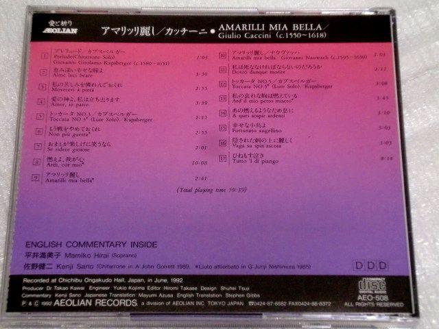 CD アマリッリ麗し カッチーニ/平井満美子/佐野健二/AEO-508_画像2