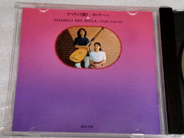 CD アマリッリ麗し カッチーニ/平井満美子/佐野健二/AEO-508_画像4