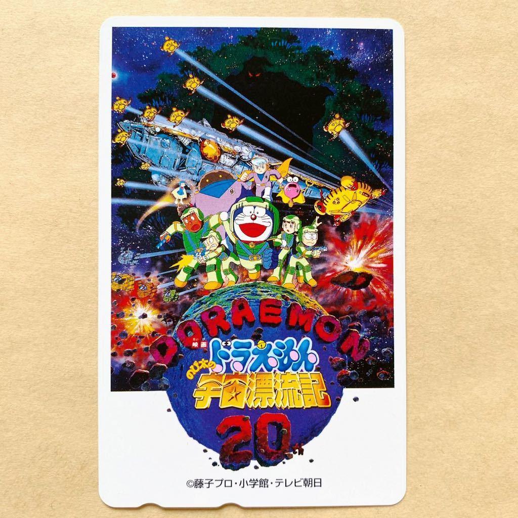 【未使用】 テレカ 50度 劇場版ドラえもん のび太の宇宙漂流記 20th_画像1