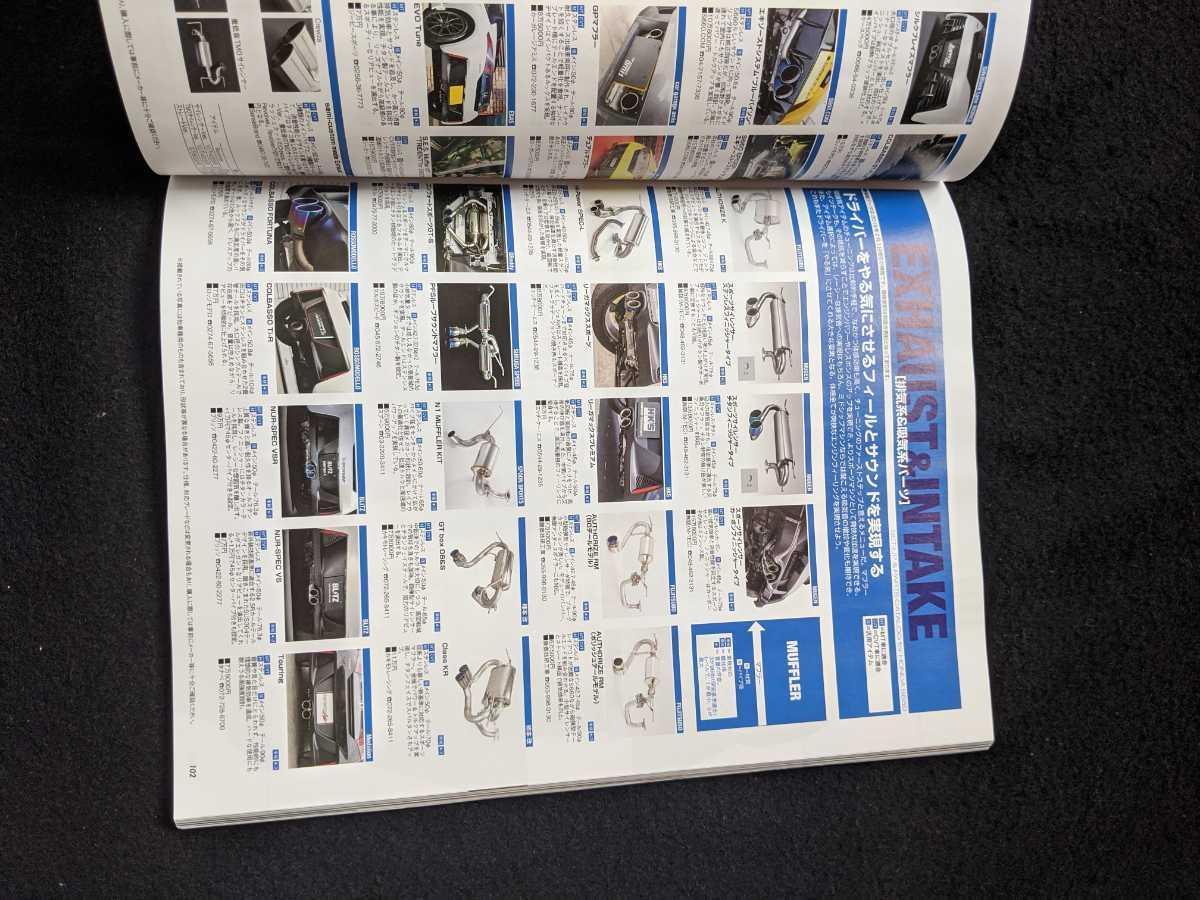 ホンダ S660 チューニング&ドレスアップ徹底ガイド エアロ カスタム Modulo X メンテナンス パーツカタログ HKS マフラー ホイール_画像6