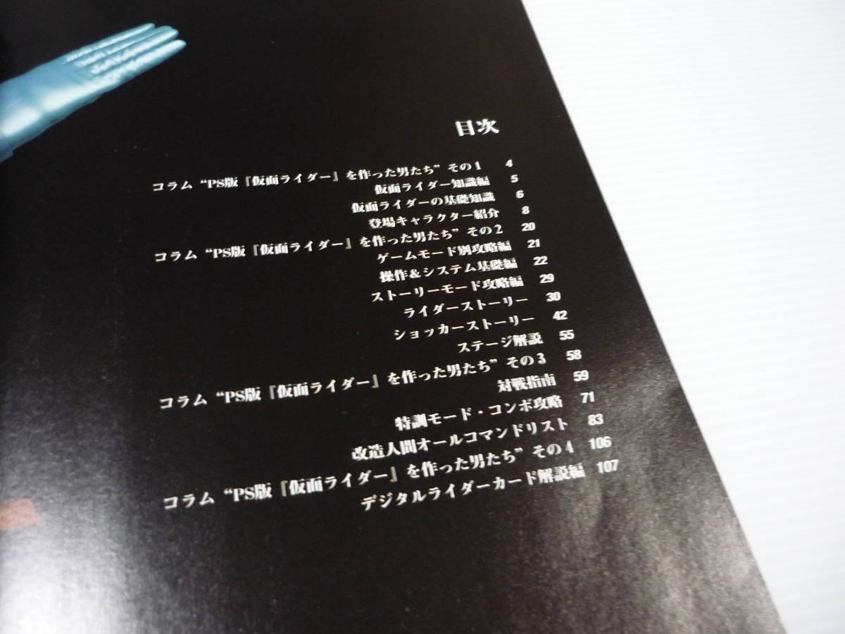 【送料無料】攻略本 PS 仮面ライダー 完全攻略ガイドブック プレイステーション ステッカー、オリジナルジャケット付き (初版)
