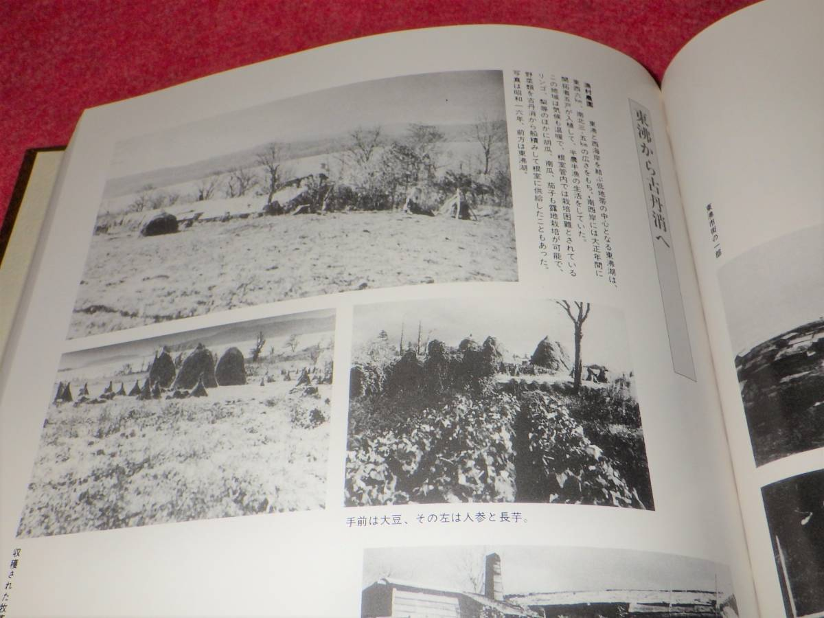 【万福】O70B 北方領土と海峡防衛 古本(検)出版社 北方領土返還促進協議会 図書 写真集_画像7
