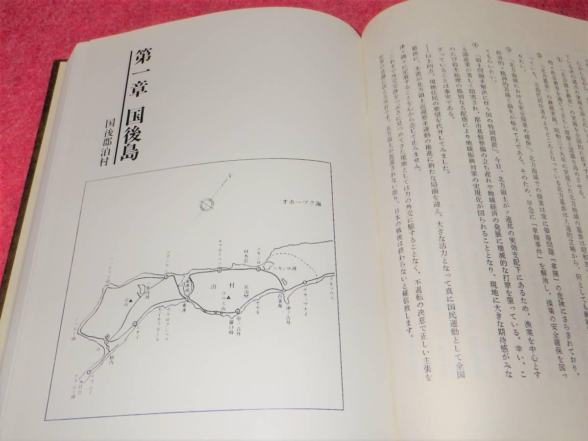 【万福】O70B 北方領土と海峡防衛 古本(検)出版社 北方領土返還促進協議会 図書 写真集_画像6