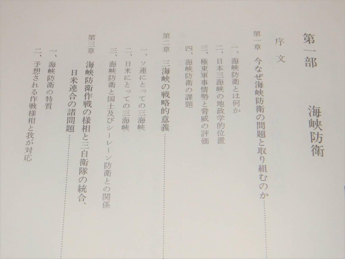 【万福】O70B 北方領土と海峡防衛 古本(検)出版社 北方領土返還促進協議会 図書 写真集_画像4
