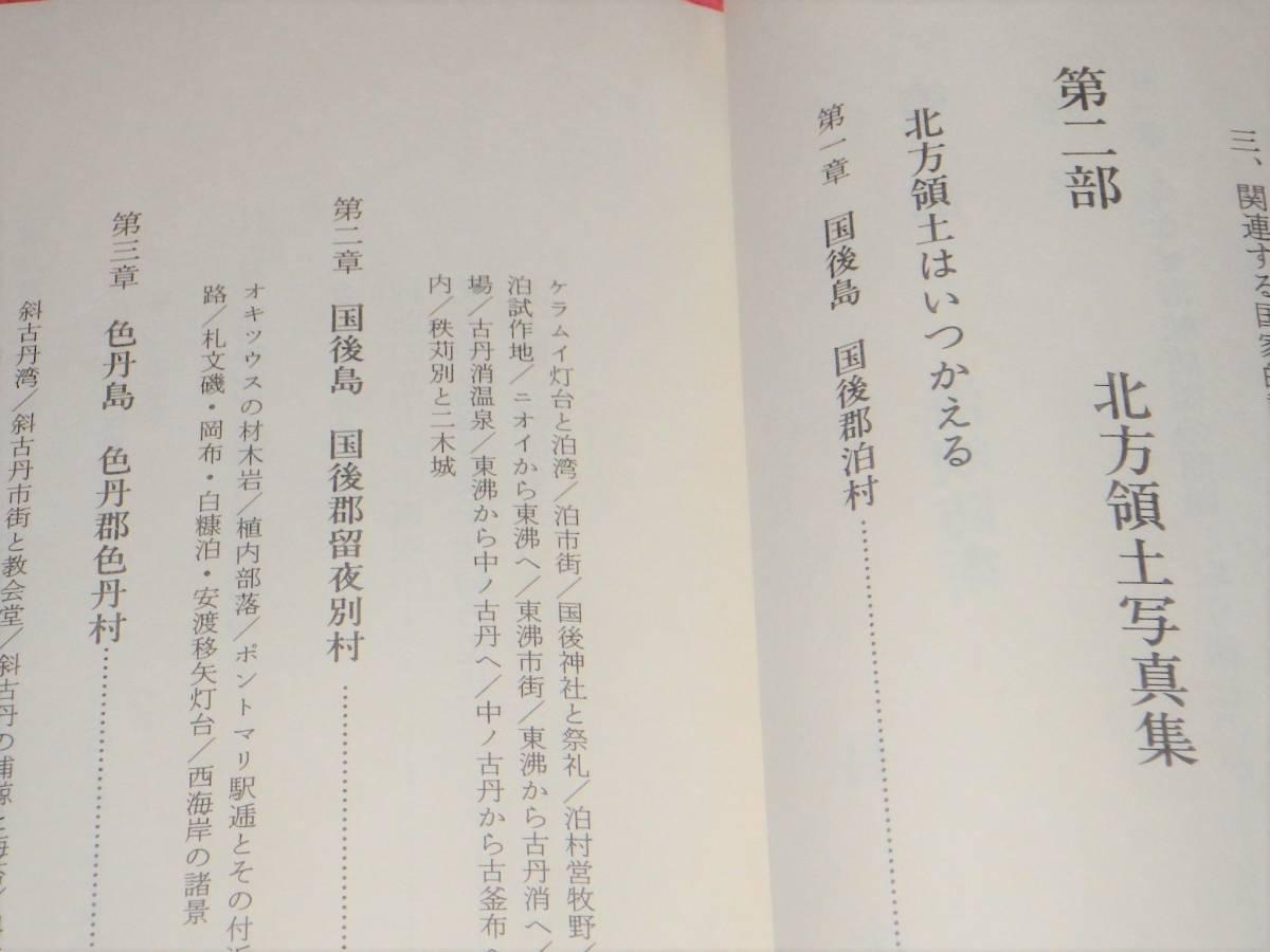 【万福】O70B 北方領土と海峡防衛 古本(検)出版社 北方領土返還促進協議会 図書 写真集_画像5