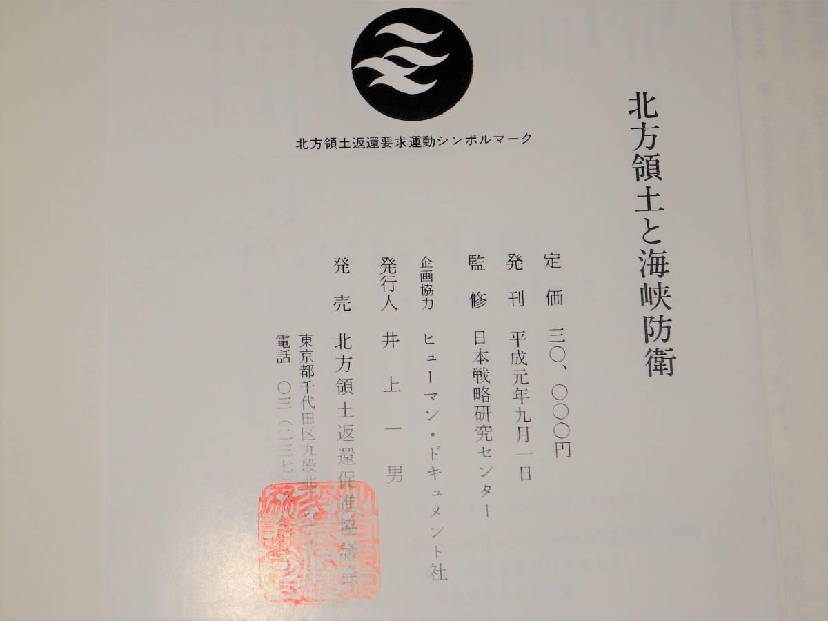 【万福】O70B 北方領土と海峡防衛 古本(検)出版社 北方領土返還促進協議会 図書 写真集_画像10
