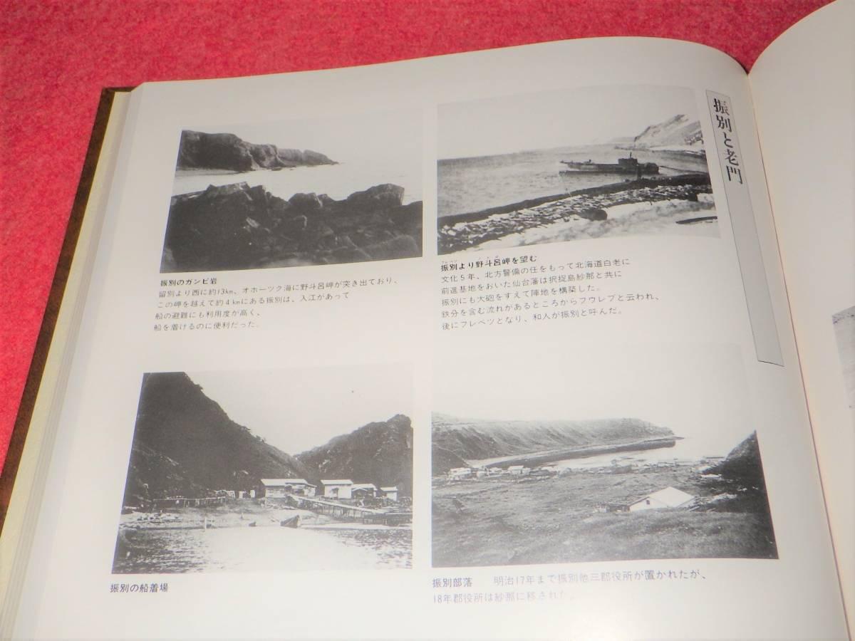 【万福】O70B 北方領土と海峡防衛 古本(検)出版社 北方領土返還促進協議会 図書 写真集_画像8