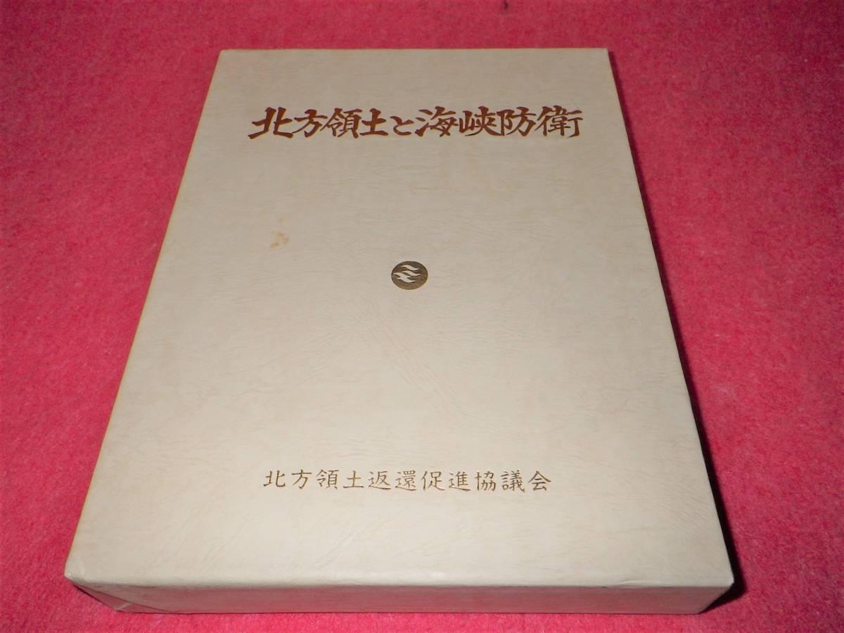 【万福】O70B 北方領土と海峡防衛 古本(検)出版社 北方領土返還促進協議会 図書 写真集_画像2