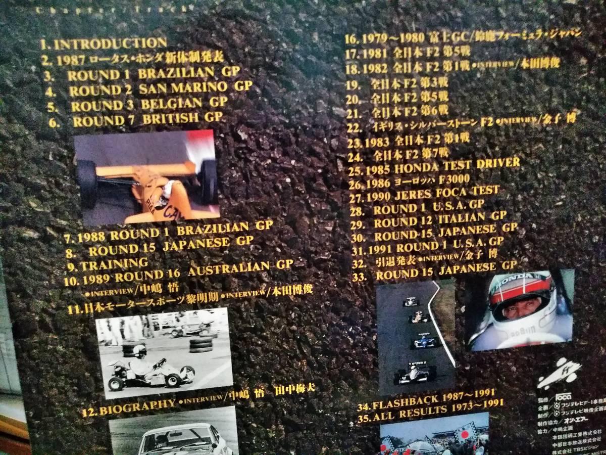 прекрасный товар лазерный диск *F-1 Grand Prix 1991 специальный средний остров .Satoru Nakajima LD PILW-1066