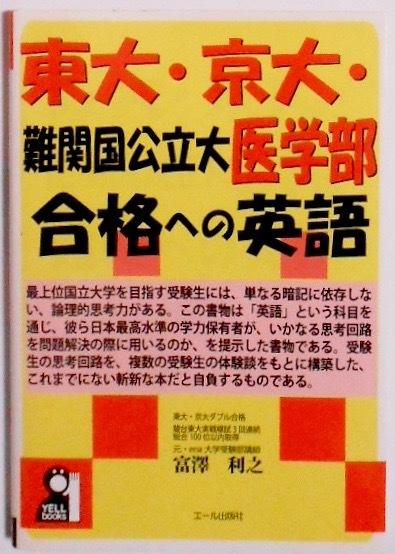 【入手困難】東大・京大・難関国公立大医学部 合格への英語/富澤利之/エール出版社_画像1
