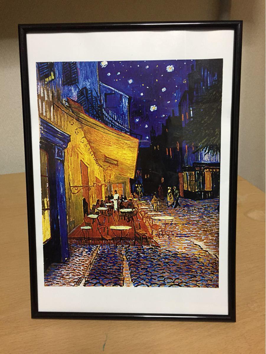 ゴッホ 夜のカフェテラス 額装済 アートポスター (A4光沢紙) 縦置・壁掛可