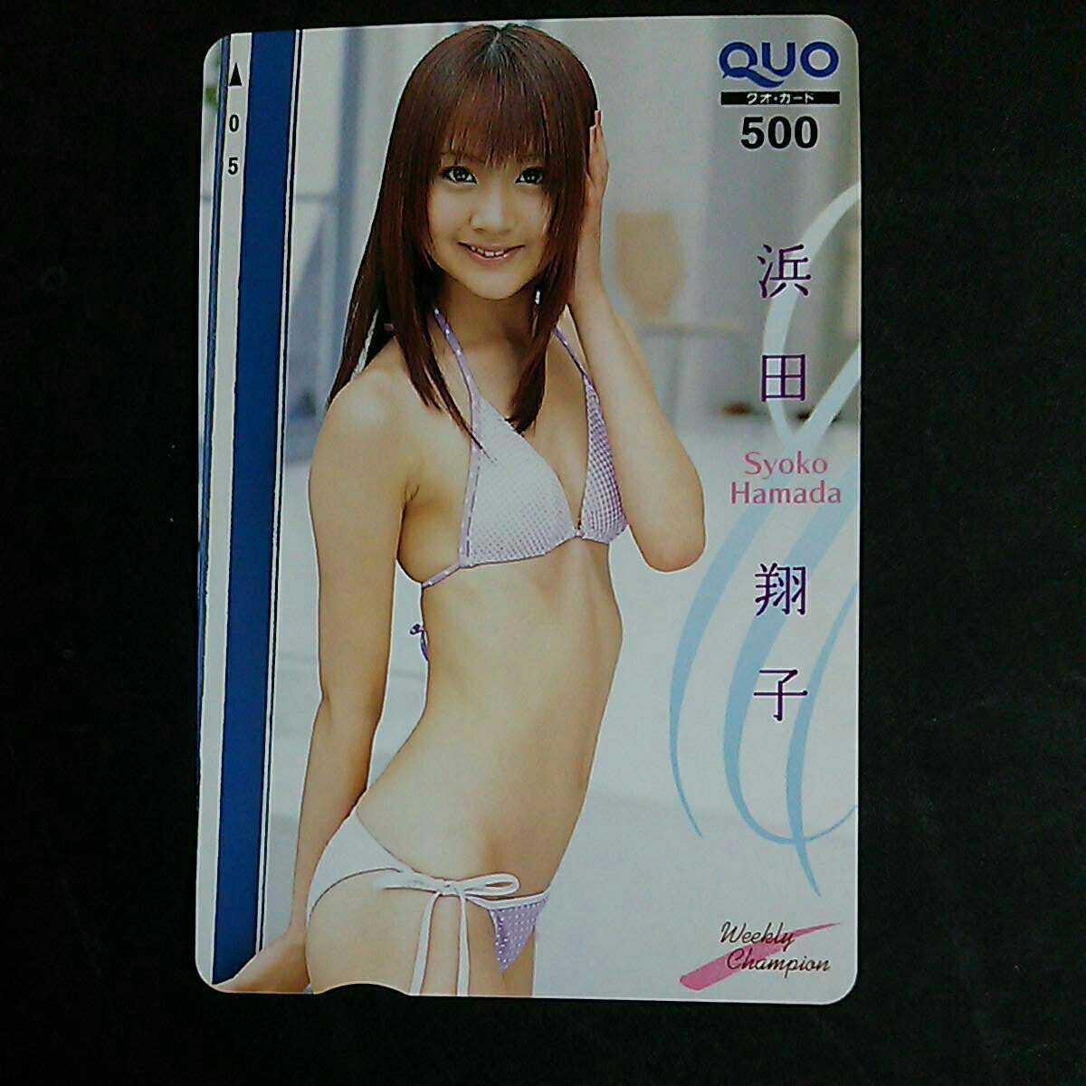 浜田翔子 レア セクシー 水着 クオカード QUOカード クオカ 非売品 未使用 グラビア アイドル テレカ、図書カードではないです ①_画像2