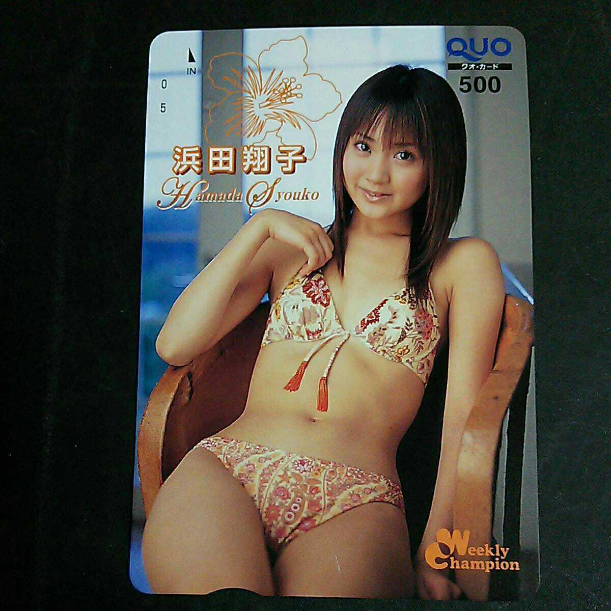 浜田翔子 レア セクシー 水着 クオカード QUOカード クオカ 非売品 未使用 グラビア アイドル テレカ、図書カードではないです ③_画像1