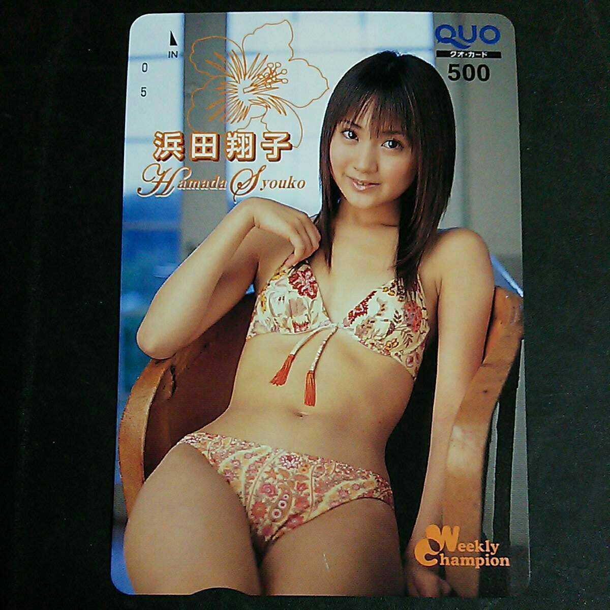 浜田翔子 レア セクシー 水着 クオカード QUOカード クオカ 非売品 未使用 グラビア アイドル テレカ、図書カードではないです ③_画像2