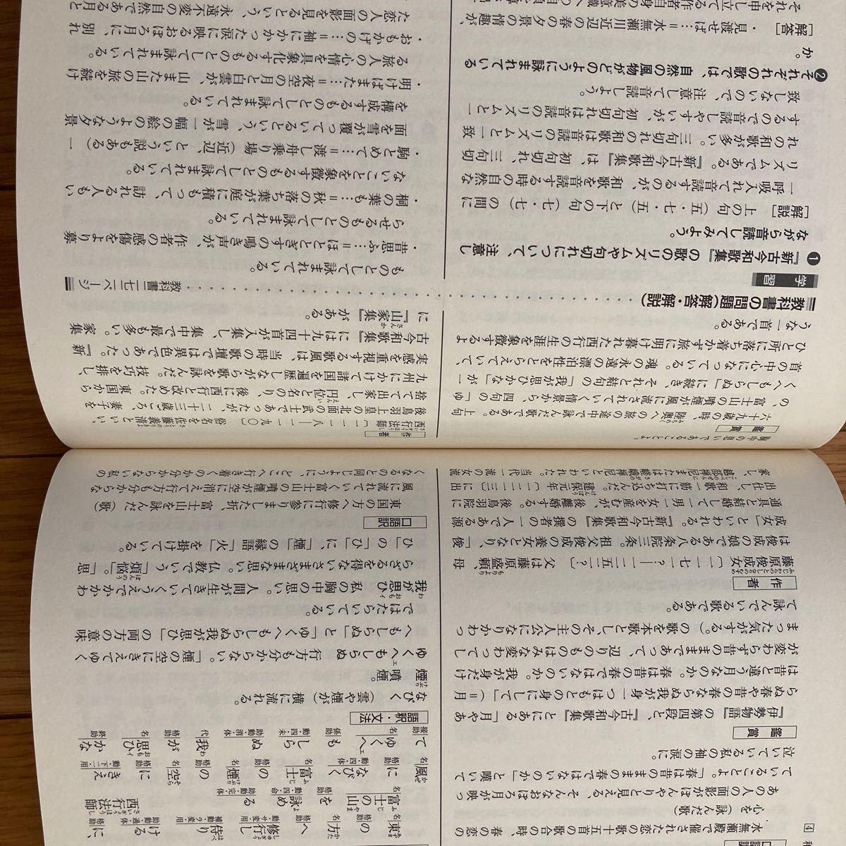 東京書籍版教科書ガイド 精選国語総合(古典)
