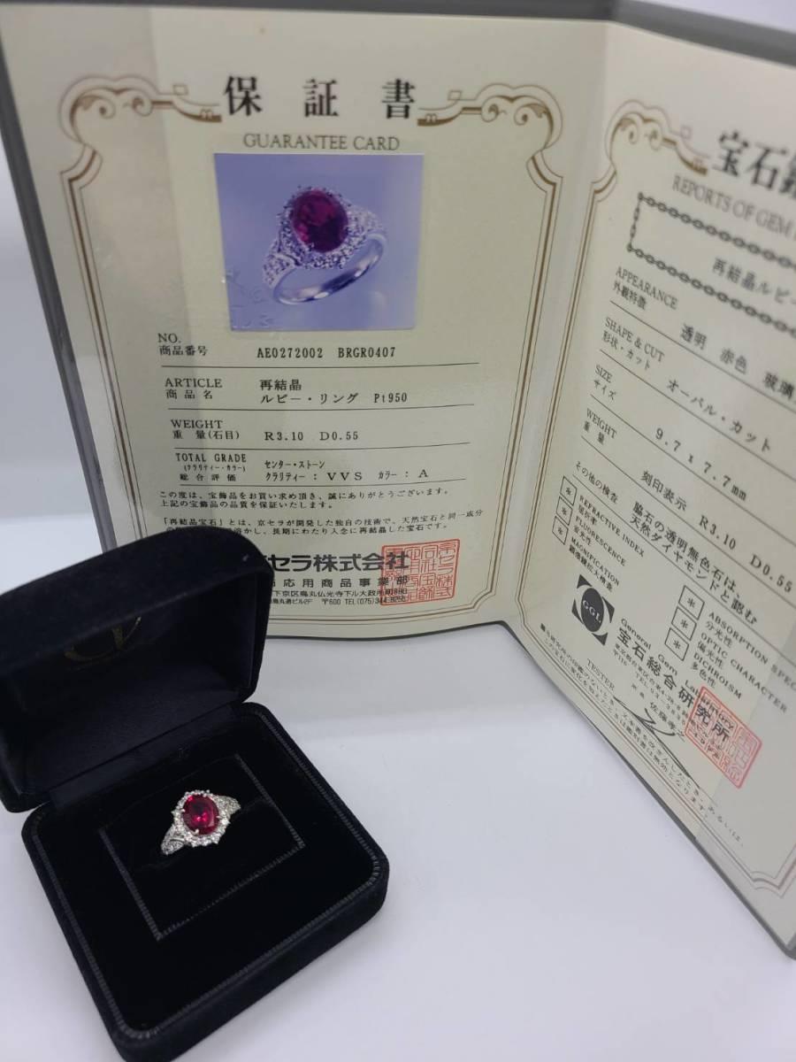 ◆再結晶 ルビー リング 指輪 約11.7g プラチナ Pt950 メレダイヤ 刻印あり 宝石鑑定書付