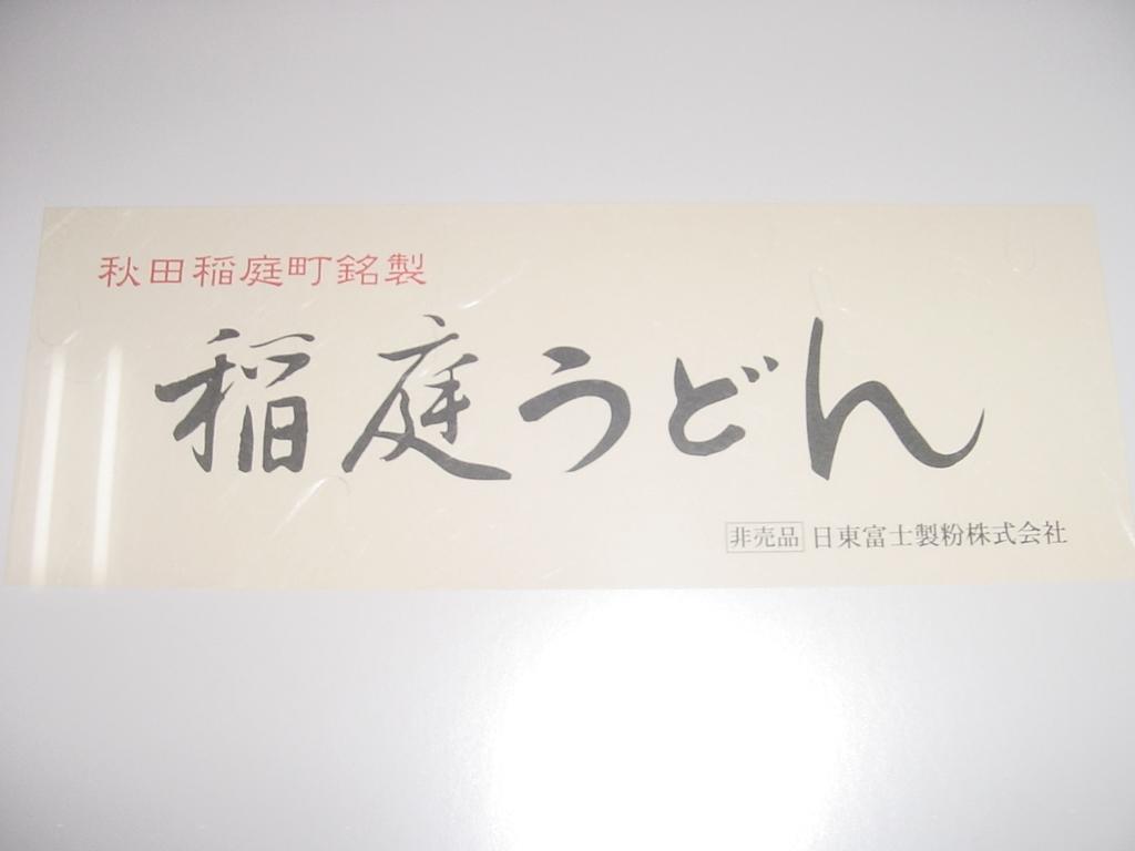 日東富士製粉 稲庭うどん 詰め合わせ★手延べ干しうどん 1kg+320g ★株主優待品 ギフト_画像3