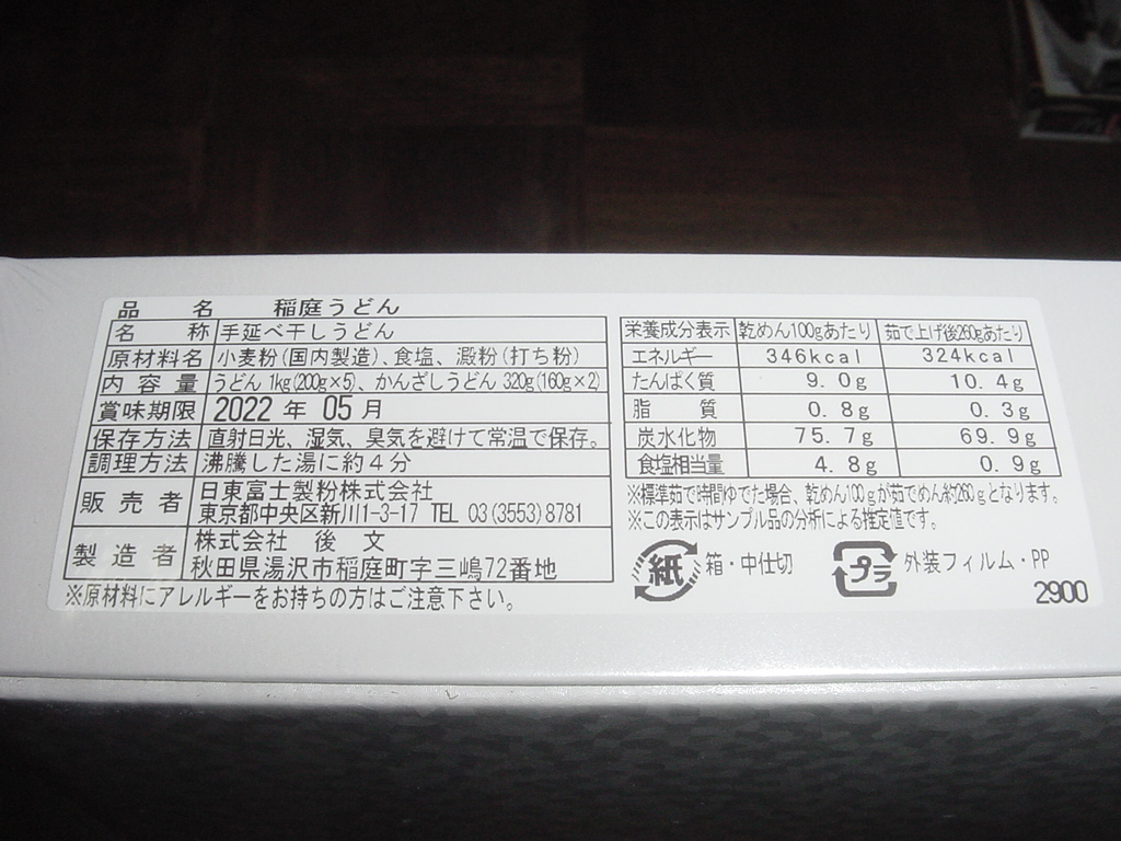 日東富士製粉 稲庭うどん 詰め合わせ★手延べ干しうどん 1kg+320g ★株主優待品 ギフト_画像4
