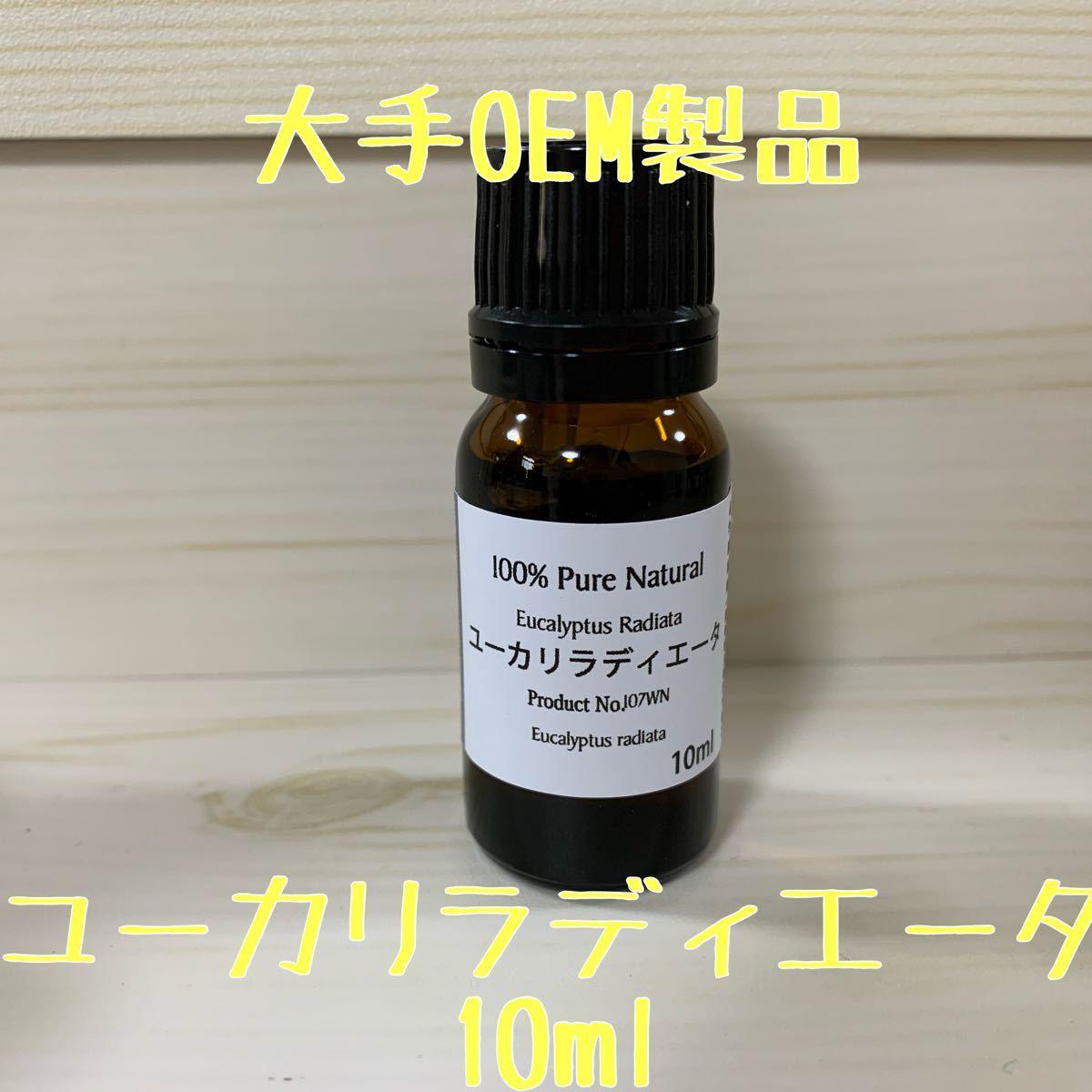 エッセンシャルオイル ユーカリラディエータ 精油10ml