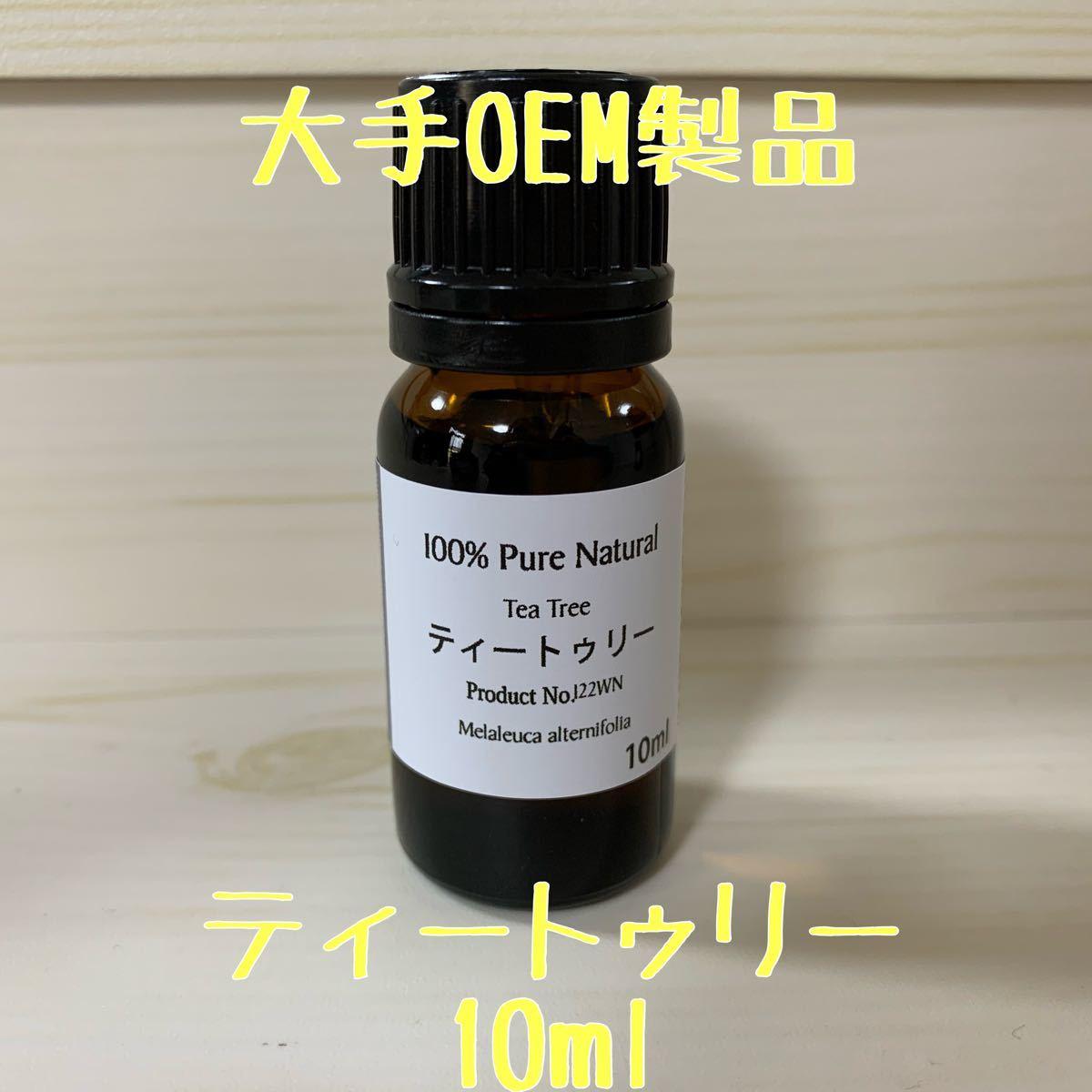 エッセンシャルオイル ティートゥリー 精油10ml