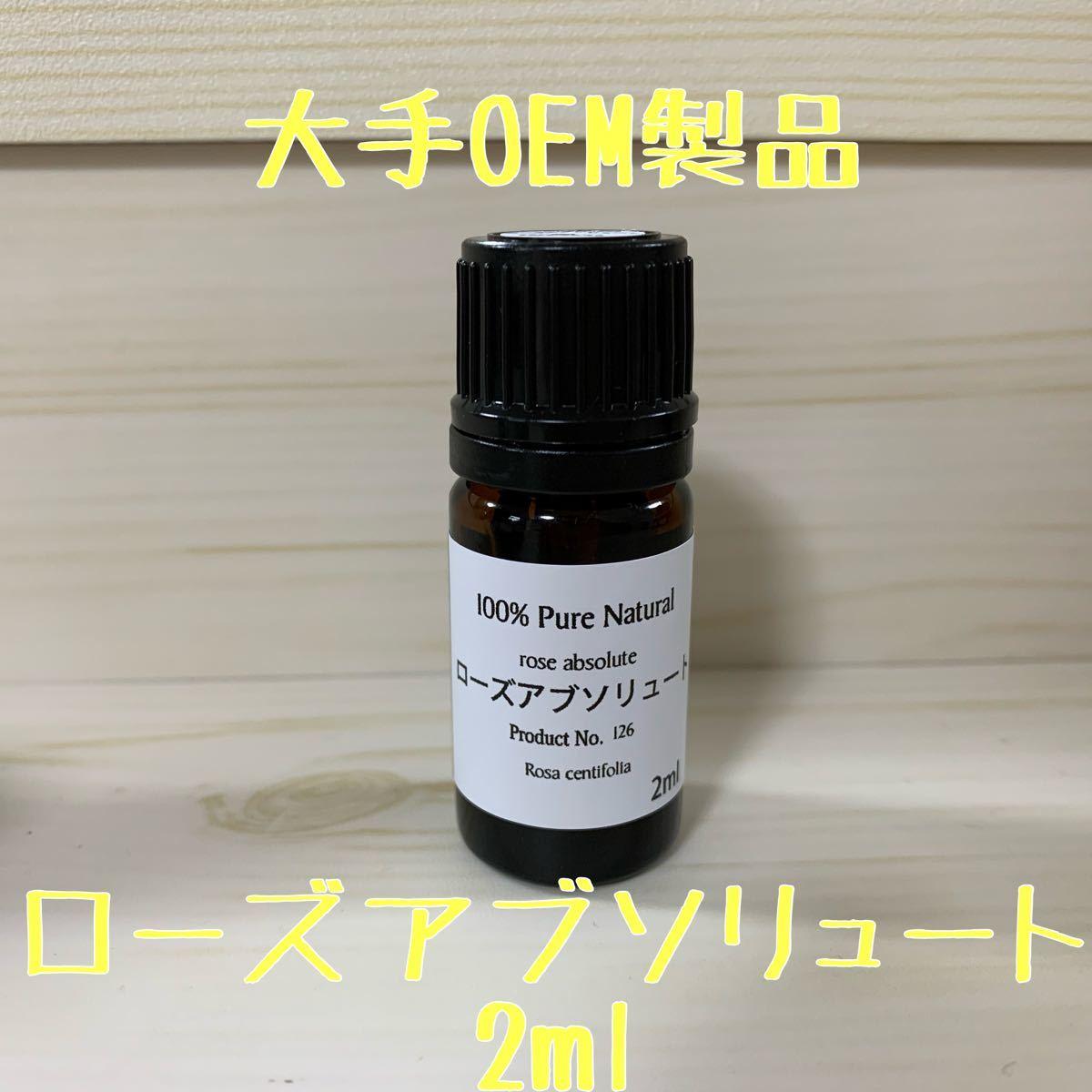エッセンシャルオイル ローズアブソリュート 精油2ml