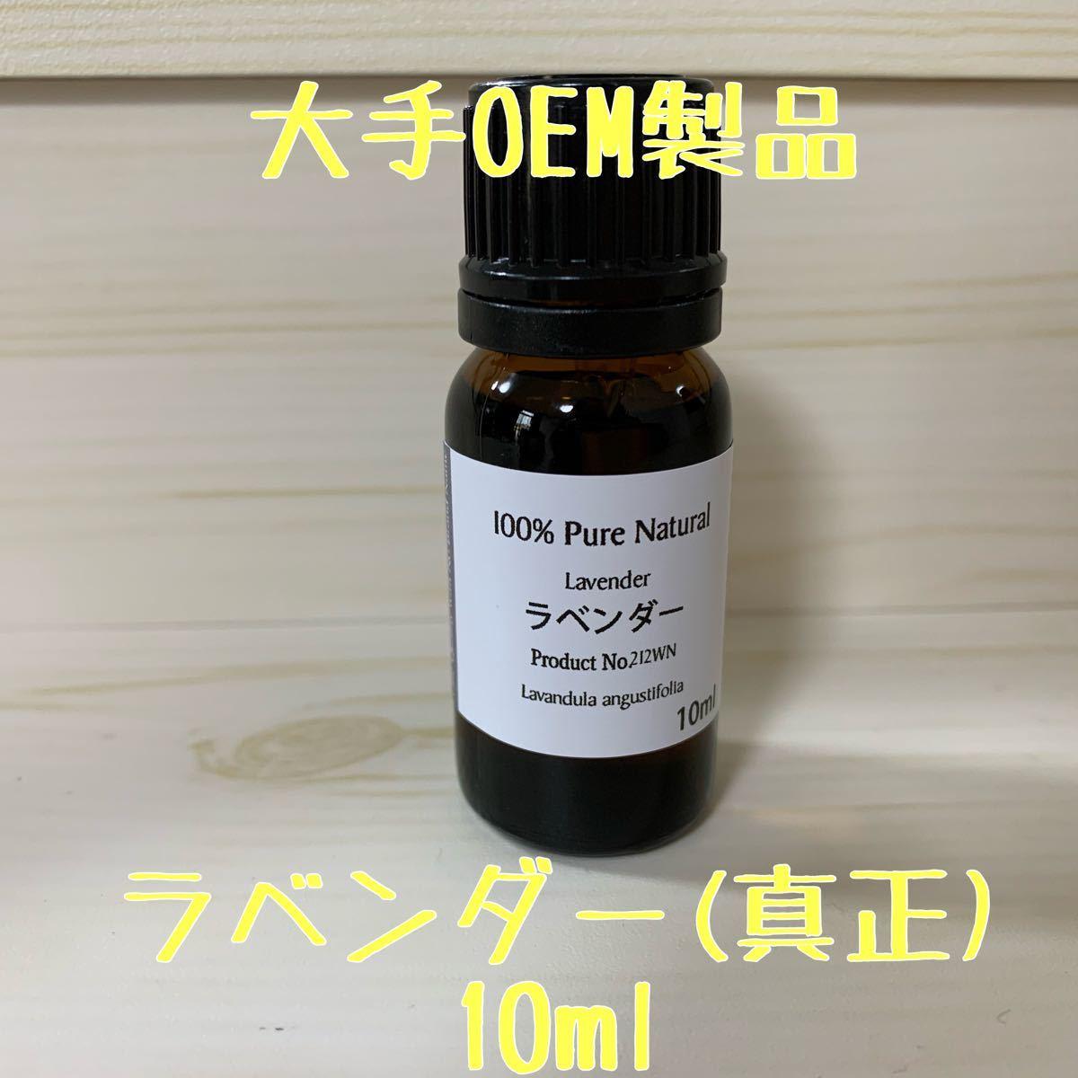 エッセンシャルオイル ラベンダー(真正) 精油10ml