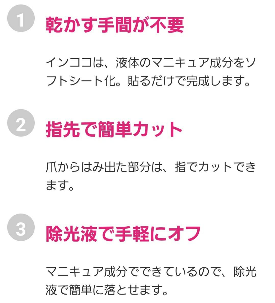 【クーポン使用で500円に♪貼るマニキュア】インココ (Momentum)
