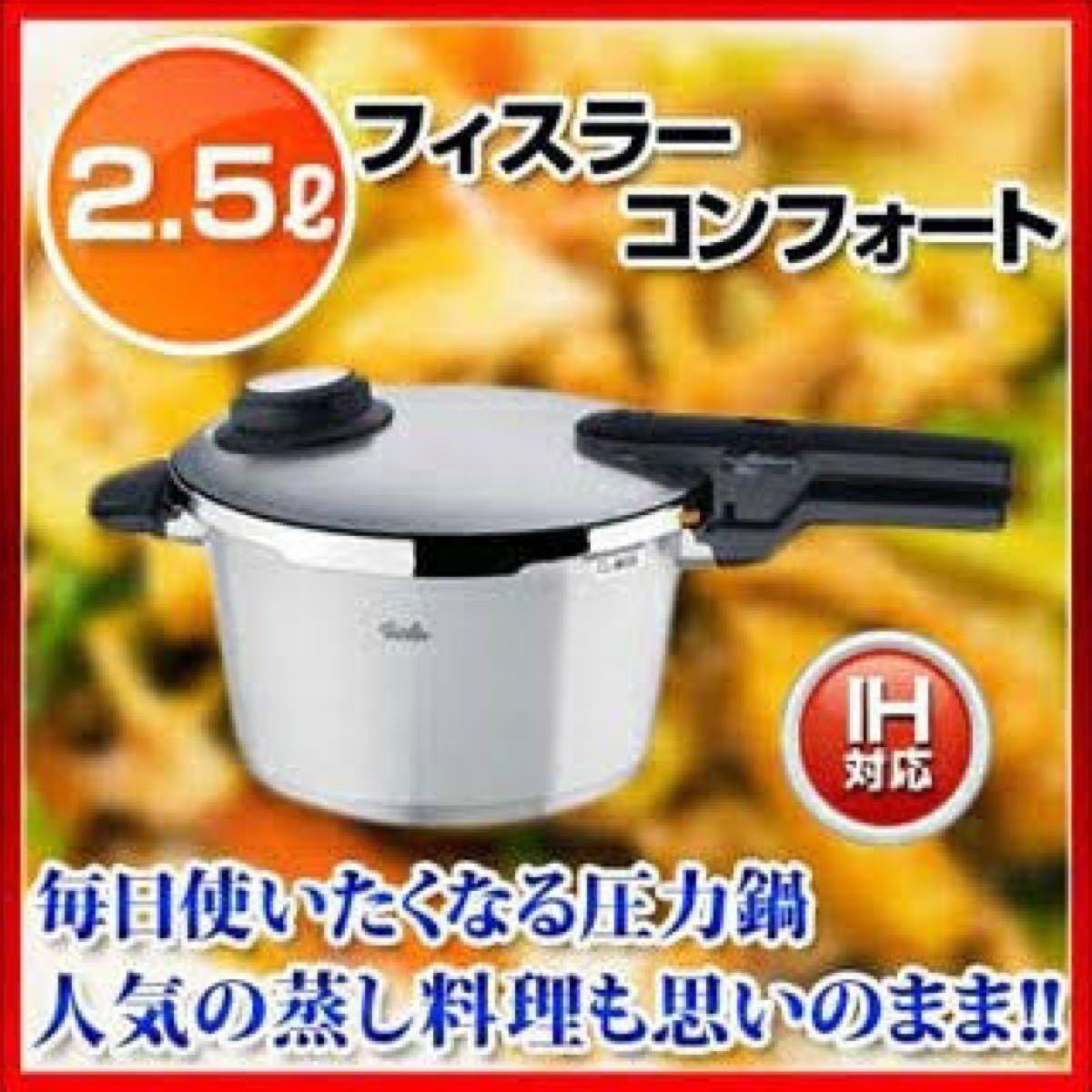 フィスラー コンフォート圧力鍋 2.5L【 圧力鍋 IH IH対応 】