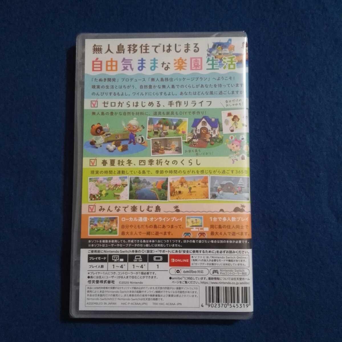 ★任天堂 Nintendo あつまれ どうぶつの森 マリオカート 8 デラックス セット 新品未開封★税不要送料込み★