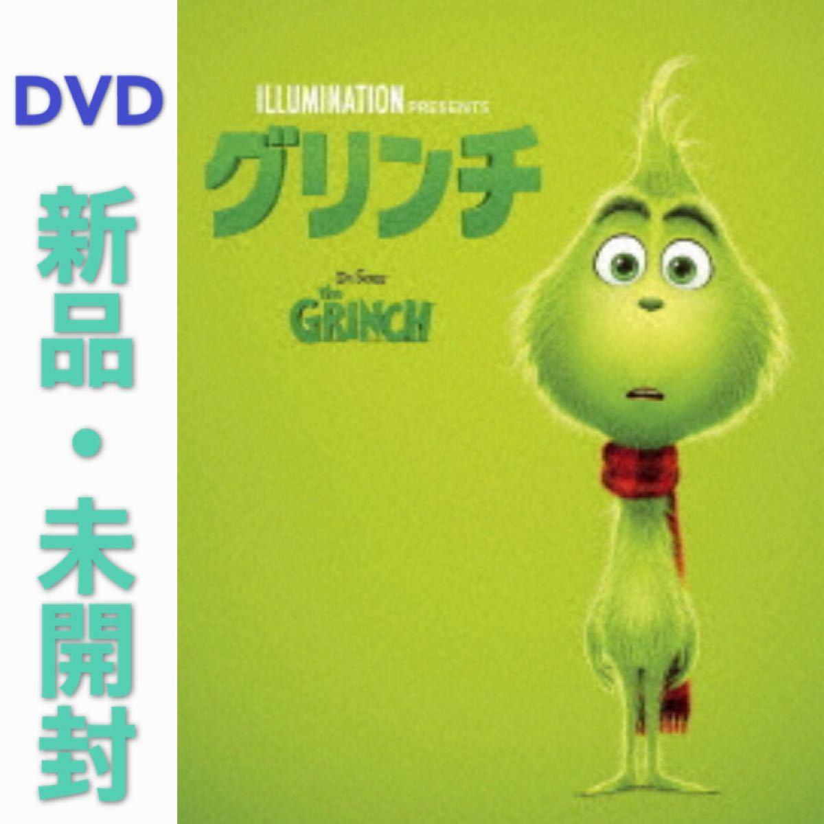 DVD グリンチ 新品・未開封