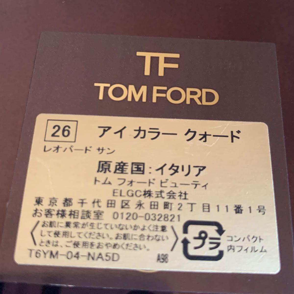 トムフォード アイカラークォード #26 レオパードサン