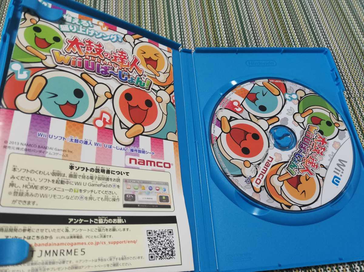 太鼓の達人WiiU ば~じょん!/任天堂 バンダイナムコ Nintendo WiiU