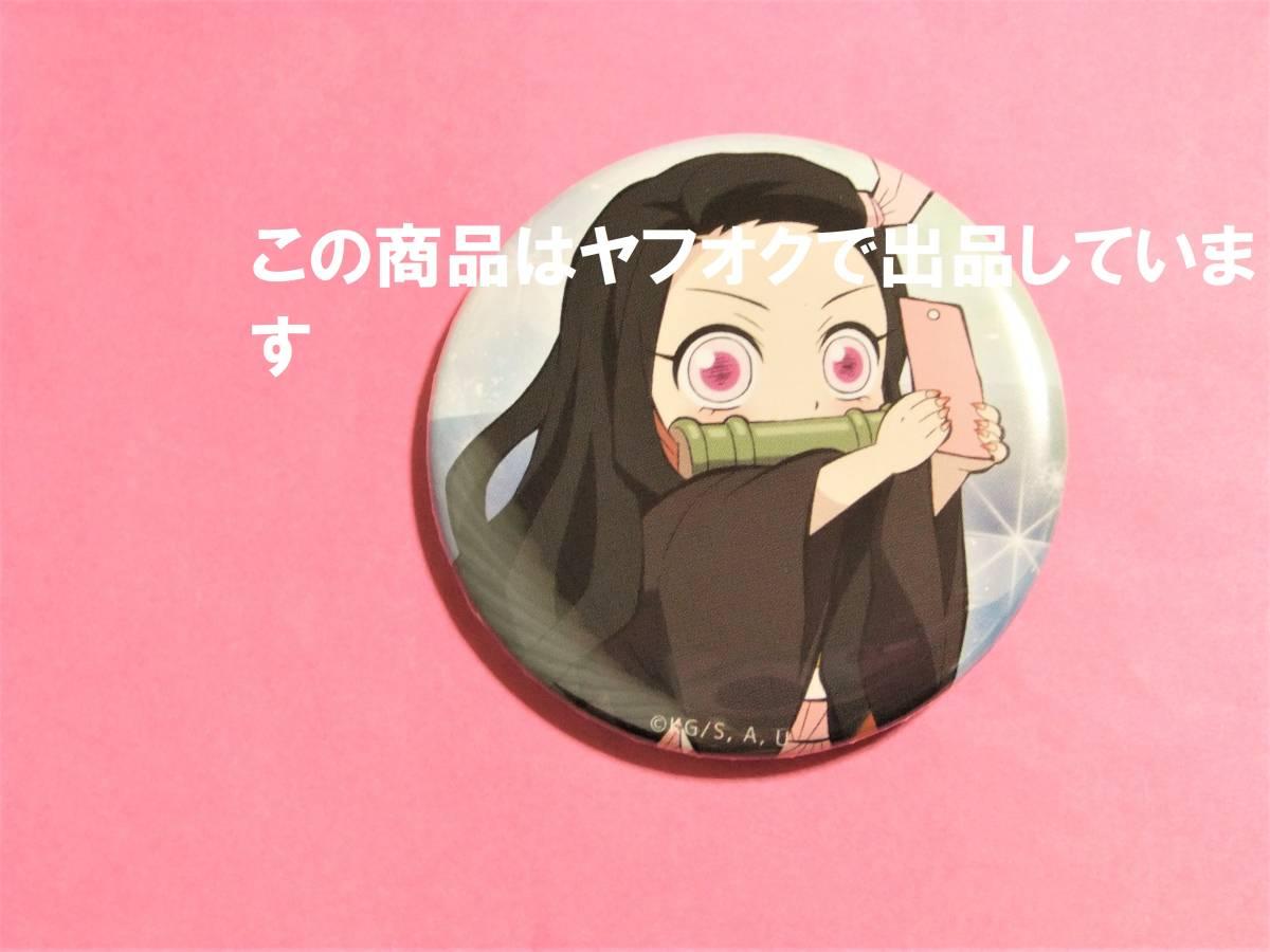 【送料無料】鬼滅の刃 ufotable cafe 七夕 2020 缶バッジ 禰豆子 鬼滅カフェ 缶バッチ 缶バッジ