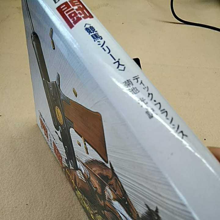 開運招福!★A07★ねこまんま堂★まとめお得★ ディックフランシス競馬シリーズ 連闘_画像2
